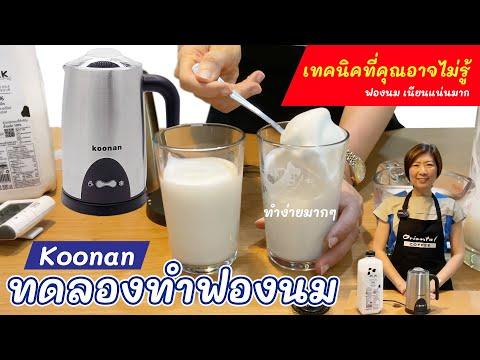 เทคนิคการใช้เครื่องทำฟองนมไฟฟ้า Koonan ฟองนมละเอียด เนียนนุ่ม แบบง่ายๆ (ทำฟองนมสบายละ^^)