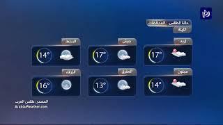 النشرة الجوية الأردنية من رؤيا 5-10-2017