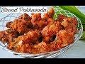 ബ്രെഡ് കൊണ്ട് കിടിലൻ പക്കവട തയ്യാറാക്കാം||Bread Pakkavada|| Snacks Recipe Malayalam