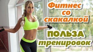 Фитнес со скакалкой. Польза тренировок со скакалкой.