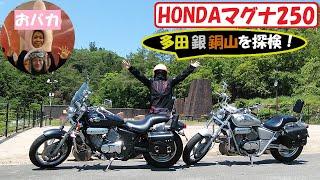 【HONDAマグナ250】おバカ夫婦が征く!バイクツーリング♪『多田銀銅山の探検』~スルーな一日~猪名川町