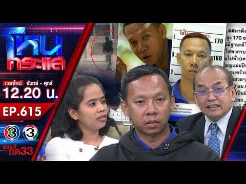 1 ใน 3 ที่ถูกล็อคเป้า กรณีกราดยิงชิงทองที่ลพบุรี ยันไม่ใช่ผม - วันที่ 15 Jan 2020
