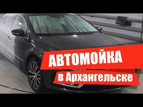 Автомойка Архангельск. Помыть машину круглосуточно!