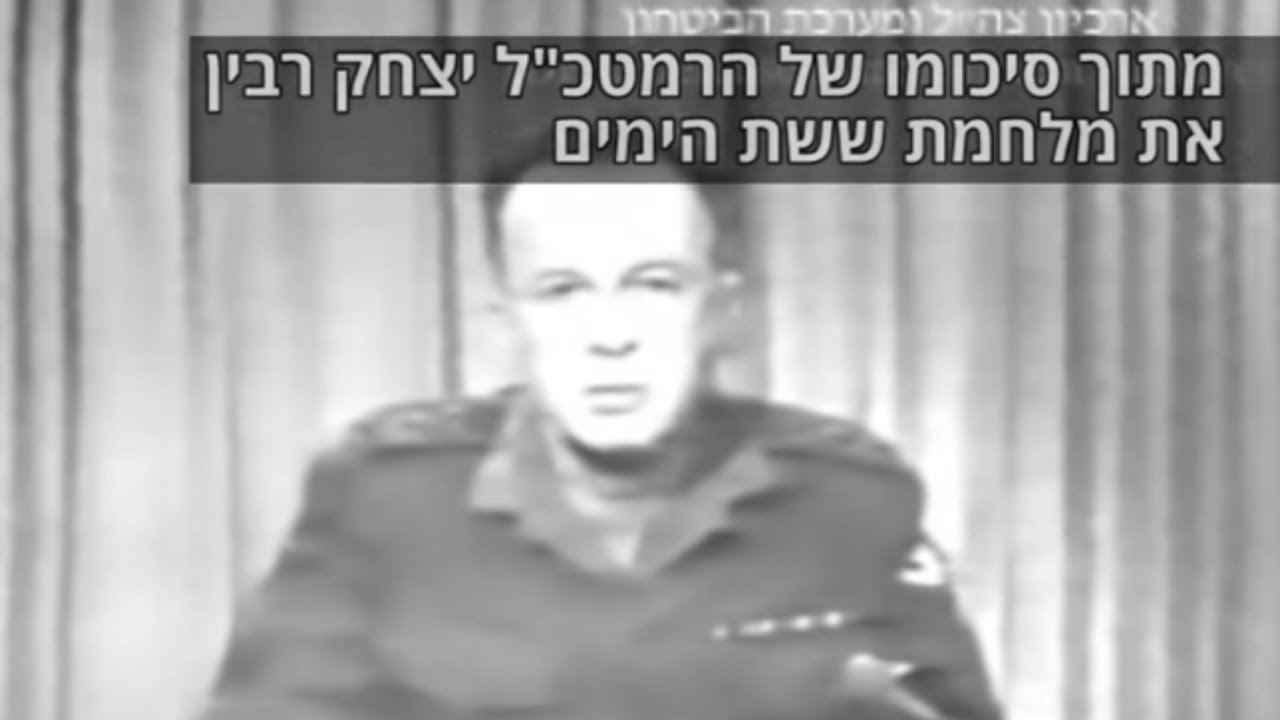המברק הסודי מאת יצחק רבין שמרן הרב מרדכי אליהו חשף לראשונה