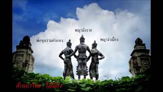ล้านนาไทย - ไม้เมือง