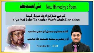 Kiya Hai Ishq To Raah e wafa Main Dar Kaisa کیا ہے عشق تو راہِ وفا میں ڈر کیسا Muhammad Ismatullah