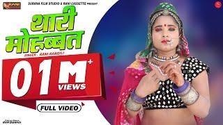 थारी मोहब्बत - Rani Rangili   Latest Rajasthani Song 2020   Thari Mohabbat   Surana Film Studio