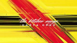the kitchen songs - Қайта орал