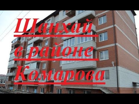 Шанхай  Обзор домов с адресами в районе Комарова