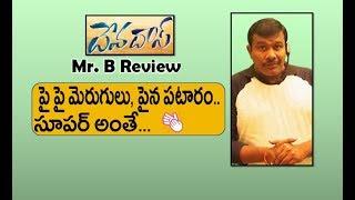 Devdas Review | Devadas Telugu Movie Rating | King Nagarjuna | Nani | Rahmika | Mr. B