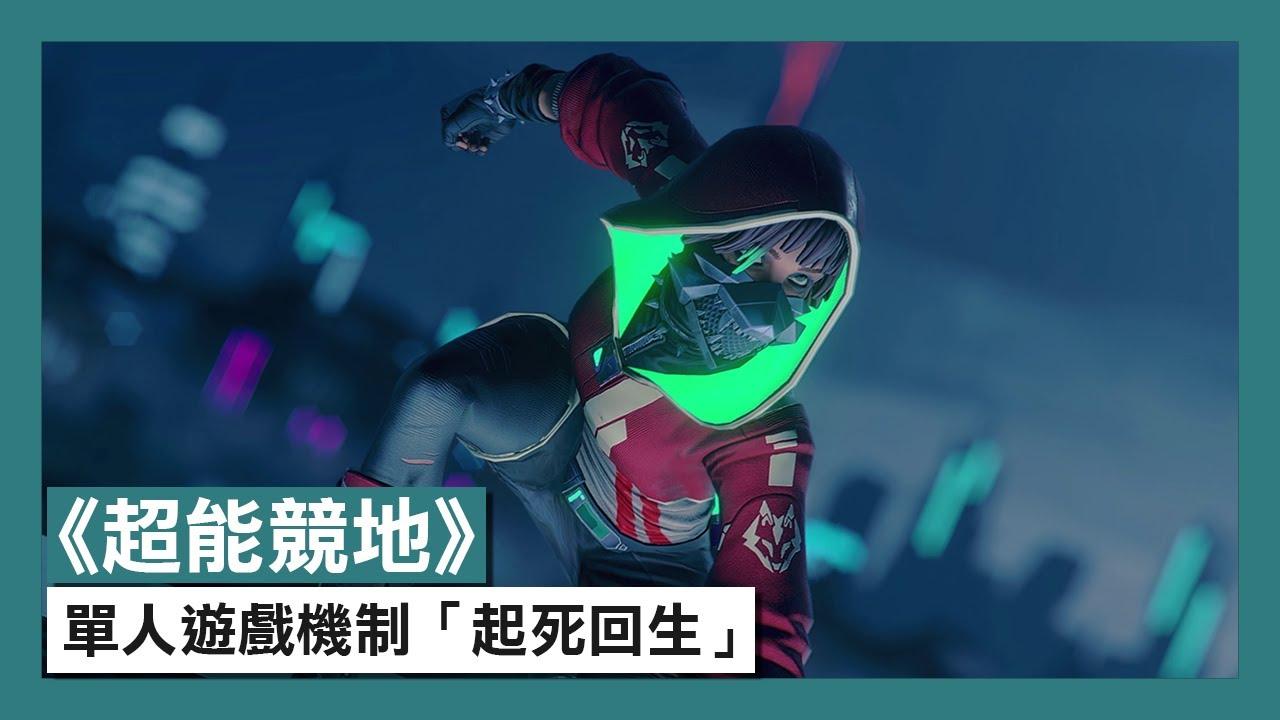 《超能競地》全新單人遊戲機制「起死回生」預告片 - Hyper Scape