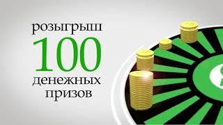 Получайте пенсию в банкомате и выигрывайте призы
