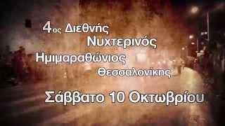 4ος Διεθνής Νυχτερινός Ημιμαραθώνιος Θεσσαλονίκης - TV Spot