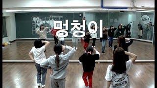 안산댄스학원 MIND DANCE (마인드댄스) 방송댄스 (K-pop Dance Cover) 초등부 | 화사 - 멍청이