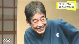 ラジオでの公開 2012年2月20日 立川談志追悼公演 in 平成中村座 Part2 ...