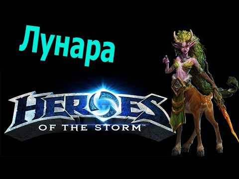видео: heroes of the storm hots Гайд Лунара