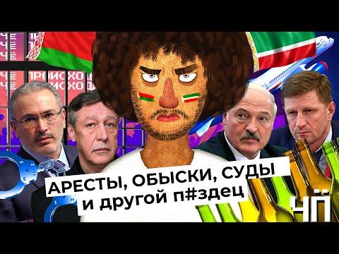 Чё Происходит #17   Беларусь: Лукашенко требует извинений   Россия: аресты, обыски, суды