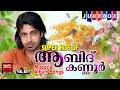 കണ്ണൂർ ആബിദിന്റെ   നോൺസ്റ്റോപ് മാപ്പിളപ്പാട്ട് കണ്ടു നോക്കിയേ Abid Kannur New Mappila Songs2017