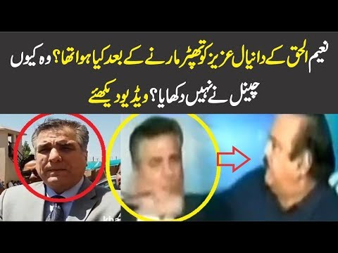 What Happened After Naeem Ul Haq Slaps Daniyal Aziz ?