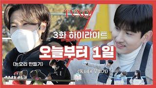 동방신기의 책디스아웃 3화 하이라이트(공식자막) - 오늘부터 1일
