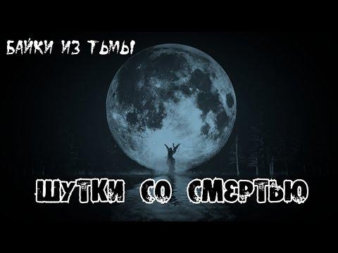 Истории на ночь: Шутки со см*ртью