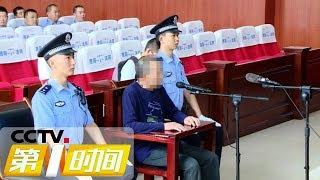 《第一时间》 20190830 2/2| CCTV财经