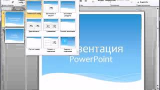 Интерфейс Microsoft Office PowerPoint 2010