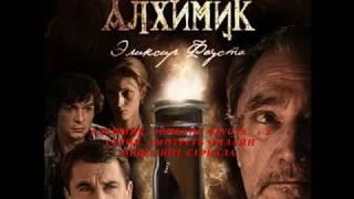 АЛХИМИК.  ЭЛИКСИР ФАУСТА 1, 2 серия (Премьера 2014) Анонс, Описание