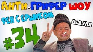 Анти грифер шоу #34 | Фея с ёршиком :D | Обучение !