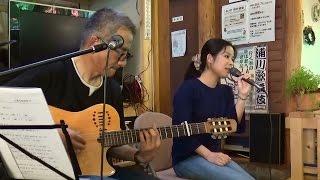 西田佐知子さんの1961年のヒット曲「コーヒールンバ」を アコースティッ...