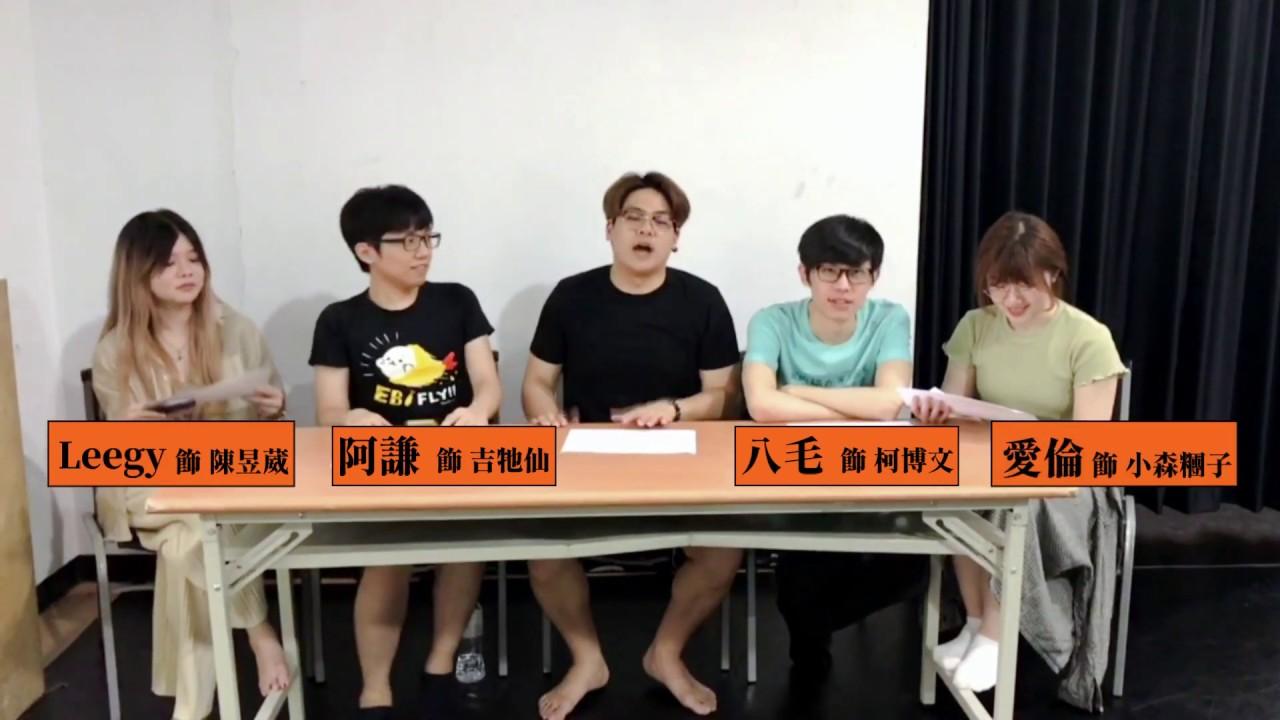 《自由新鎮1.5》舞台劇直播精華|小熊飾演廠長?!(2020.06.04)