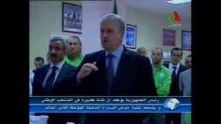 الوزير الأول عبد المالك سلال يزور الخضر ويُطالب حاليلوزيتش بالتأهّل والتألق في المونديال