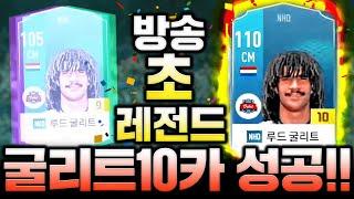 """[실제상황] 최초 """"굴리트 10카"""" …"""
