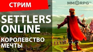 Settlers Online: Королевство мечты