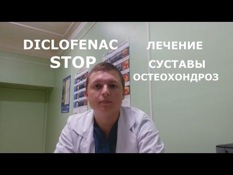 Лечение Суставов, Остеохондроза.  Diclofenac (STOP).