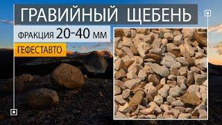видео Купить щебень гравийный с доставкой в Москве и области