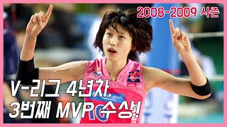 Kim Yeonkoung Highlight | Korean V-League 2008/09 Heungkuk Life vs GS Caltex - Final Champion Game