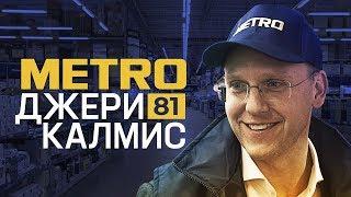 Трансформатор в Metro. Джери Калмис. Как управлять корпорацией