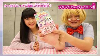 大人気発売中・ちゃお3月刊コミックスに流行の波がおしよせる~! 胸キ...