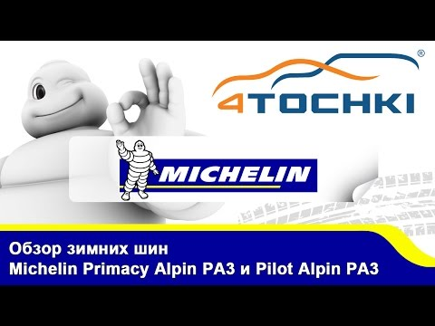 Обзор зимних шин Michelin Primacy Alpin PA3 и Pilot Alpin PA3