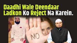 लड़क क दढ़ और दनदर दखकर रजकट न कर  A Very Usefull Advise By Shaikh Sanaullah Madani