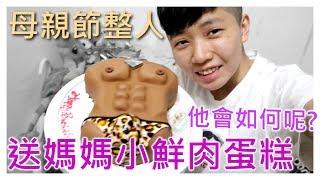 [chu整人] 母親節送媽媽六塊肌小鮮肉蛋糕 , 他會如何面對呢?