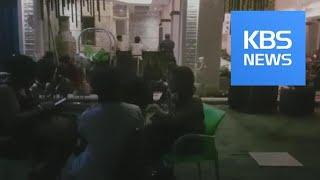 인도네시아 롬복서 또 규모 6.9 강진 발생 / KBS뉴스(News)