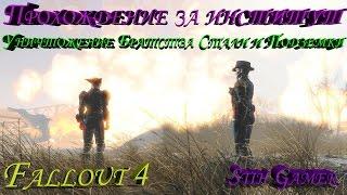 Fallout 4 Прохождение за Институт Финал
