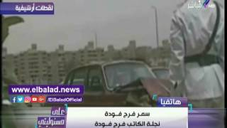 نجلة  فرج فودة : الإرهاب قتل أبي ولم يقتل أفكاره.. فيديو