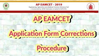 AP EAMCET application form corrections 2019 | AP EAMCET 2019 Application Form Mistake's Correction