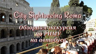 Обзорный тур по Риму на автобусе компании «City Sightseeing»