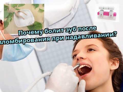Почему зуб болит при накусывании после пломбирования