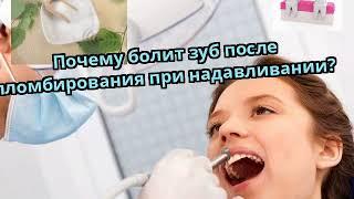 Смотреть видео Почему болит зуб при надавливании после