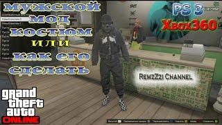 GTA 5 Online. Мужской мод костюм или как его сделать.Ps3/Xbox360.